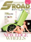 S ROAD 超高級車夢生活(volume 03)