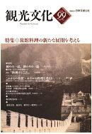 【POD】機関誌観光文化第99号 特集 旅館料理の新たな展開を考える