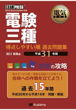 【POD】電気教科書 電験三種 得点しやすい順 過去問題集 平成31年版 法規の攻略