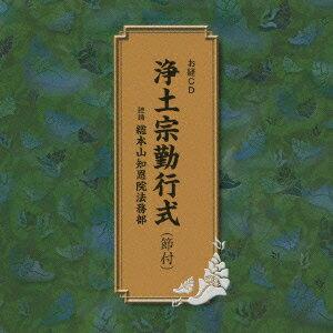 浄土宗勤行式(節付) [ (趣味/教養) ]