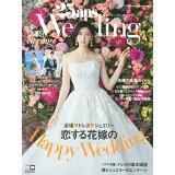 25ans Wedding(2019 Spring) 恋する花嫁のHappy Wedding (FG MOOK)
