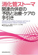 消化管ストーマ関連合併症の予防と治療・ケアの手引き