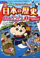 クレヨンしんちゃんのなんでも百科シリーズ クレヨンしんちゃんのまんが日本の歴史おもしろブック(1)