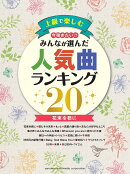 ピアノソロ 上級 上級で楽しむ 今弾きたい!! みんなが選んだ人気曲ランキング20 〜花束を君に〜