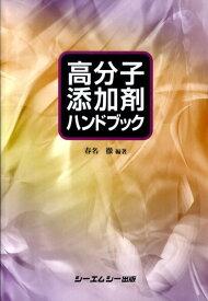 高分子添加剤ハンドブック (CMC books) [ 春名徹 ]