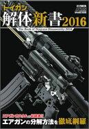 トイガン解体新書(2016)