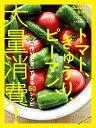 トマト、きゅうり、ピーマン、大量消費! 「作りおき」できる60レシピ (ORANGE PAGE BOOKS 大量消費シリーズ Vol)