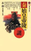 秦・始皇帝陵の謎