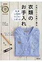 お気に入りを長く着る衣類のお手入れ 洗濯・しみ抜き・つくろい・しまい方 (生活実用シリーズ) [ NHK出版 ]