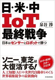 日・米・中 IoT最終戦争 日本はセンサーとロボットで勝つ [ 泉谷 渉 ]