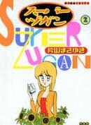 スーパーヅガン(2)