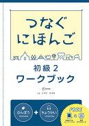 つなぐにほんご初級ワークブック(2)