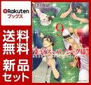 東京スーパーシーク様!! 1-9巻セット【特典:透明ブックカバー巻数分付き】