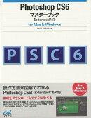 【バーゲン本】Photoshop CS6マスターブック