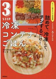 オファーの絶えない大人気料理家 タスカジ・ろこさんの 詰めて、冷凍して、チンするだけ! 3STEP 冷凍コンテナごはん [ ろこ ]