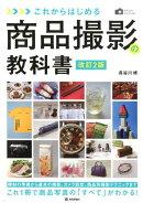 これからはじめる商品撮影の教科書改訂2版