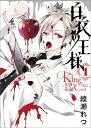 白衣の王様(1) (Gファンタジーコミックス) [ 綾瀬れつ ]