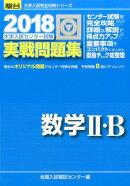 【予約】大学入試センター試験実戦問題集数学2・B(2018)