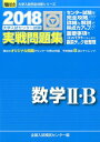 センター試験 実戦問題集 数学2・B(2018)