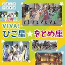 NHKにほんごであそぼ「VIVA!ひこ星☆をとめ座」