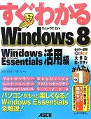 すぐわかるWindows 8(Windows Essenti)