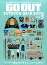 GO OUT OUTDOOR GEAR BOOK(Vol.5)