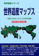 世界遺産マップス(2020改訂版)