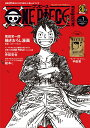ONE PIECE magazine Vol.1 (集英社ムック) [ 尾田 栄一郎 ]