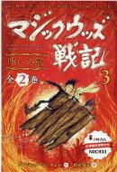 マジックウッズ戦記(全2巻セット)(3)