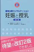 妊娠と授乳改訂2版 薬物治療コンサルテーション [ 伊藤真也 ]
