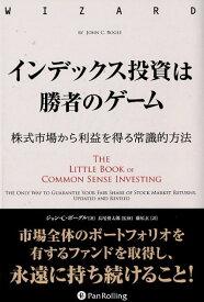 インデックス投資は勝者のゲーム 株式市場から利益を得る常識的方法 (ウィザードブックシリーズ) [ ジョン・C・ボーグル ]