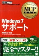 Windows 7サポート