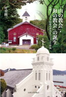 「山の教会」・「海の教会」の誕生