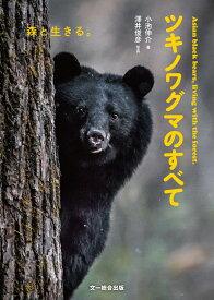 ツキノワグマのすべて 森と生きる。 [ 小池伸介 ]