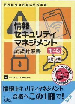 情報セキュリティマネジメント試験対策書第4版