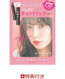 【特典生写真付き】NMB48 吉田朱里 プロデュース うるぷるリップつきIDOL MAKE BIBLE@アカリン