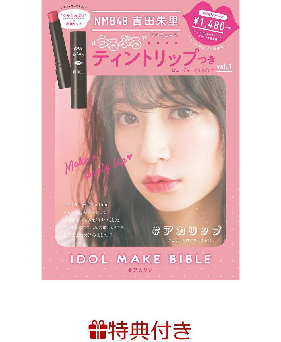 【特典生写真付き】NMB48 吉田朱里 プロデュース うるぷるリップつきIDOL MAKE BIBLE@アカリン [ 吉田 朱里 ]