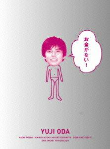 お金がない! DVD-BOX [ 織田裕二 ]
