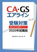 CA・GSエアライン受験対策書き込み式実践テキスト(2020年就職版)