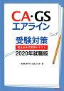 CA・GSエアライン受験対策書き込み式実践テキスト(2020年就職版) [ 木野本美千代 ]
