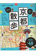 歩く地図京都散歩(2017)