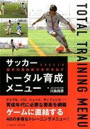 サッカー選手の潜在能力を引き出すトータル育成メニュー