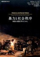 暴力と社会秩序