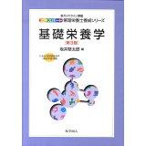 基礎栄養学第3版 (エキスパート管理栄養士養成シリーズ)