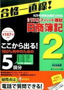 第147回試験日商簿記2級ラストスパート模試