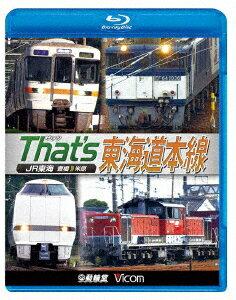 ザッツ東海道本線 JR東海 豊橋ー米原【Blu-ray】 [ (鉄道) ]