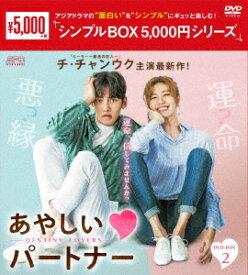 あやしいパートナー ~Destiny Lovers~ DVD-BOX2 [ チェ・テジュン ]