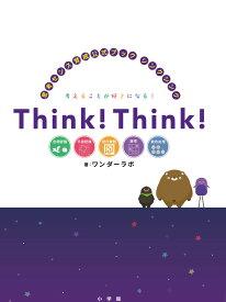 シンクシンク 思考センス育成公式ブック [ ワンダーラボ ]