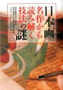 【謝恩価格本】日本画 名作から読み解く技法の謎