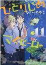 ひとりじめマイヒーロー 11巻 (gateauコミックス) [ ありい めめこ ]